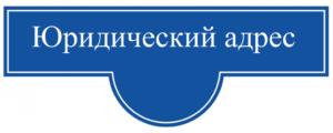 юр.адрес
