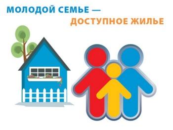 Целевая программа Молодежи-доступное жилье