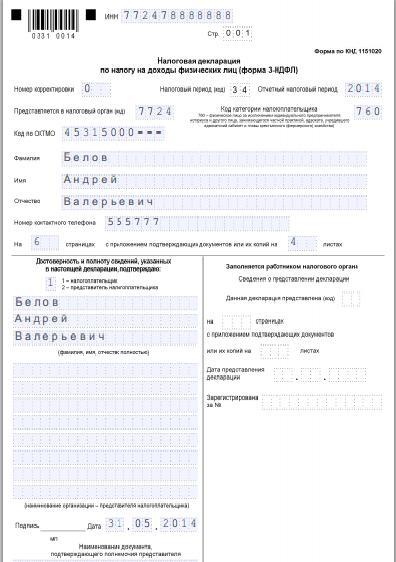Как правильно и без ошибок заполнить налоговую декларацию 3-НДФЛ