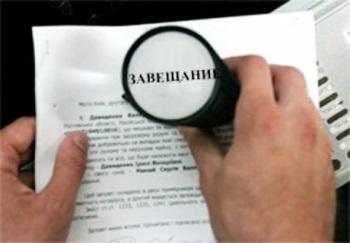 Порядок наследования дома или квартиры по завещанию в России